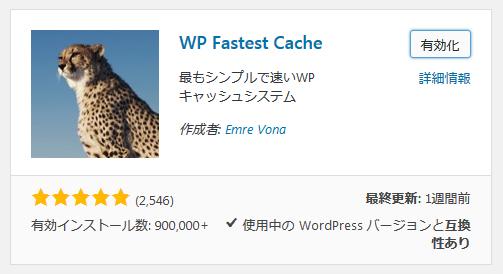 ページキャッシュプラグイン「WP Fastest Cache」