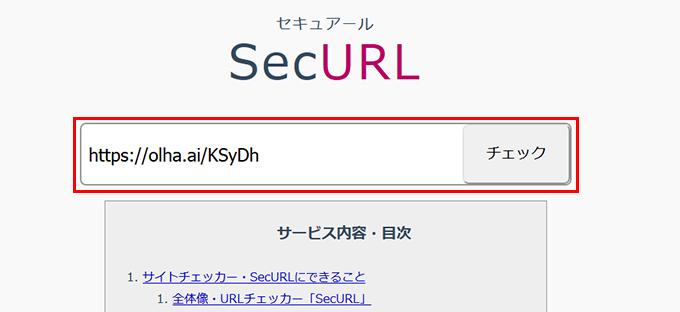 URLを貼り付けた後、「チェック」を押します