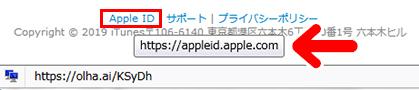 Appleを装ったフィッシング詐欺メールが巧妙化