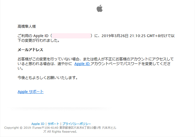 Appleを装ったフィッシング詐欺メール