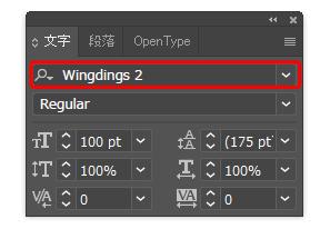 フォントを「Wingdings 2」にする