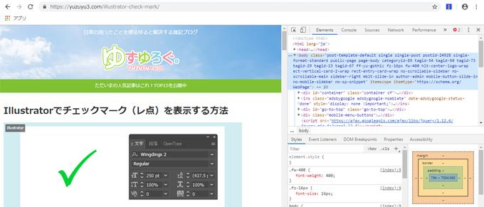 Chromeでデベロッパーツールを表示する