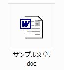 docをdocxに変換する