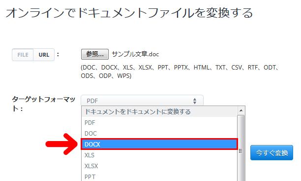 DOCXを選択