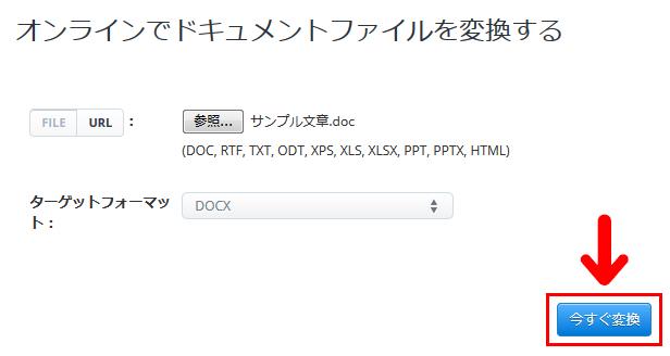 「今すぐ変換」でdocをdocxに変換する