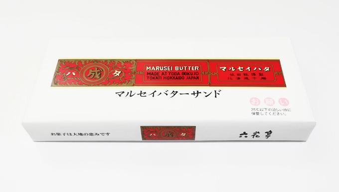 六花亭「マルセイバターサンド」のパッケージ