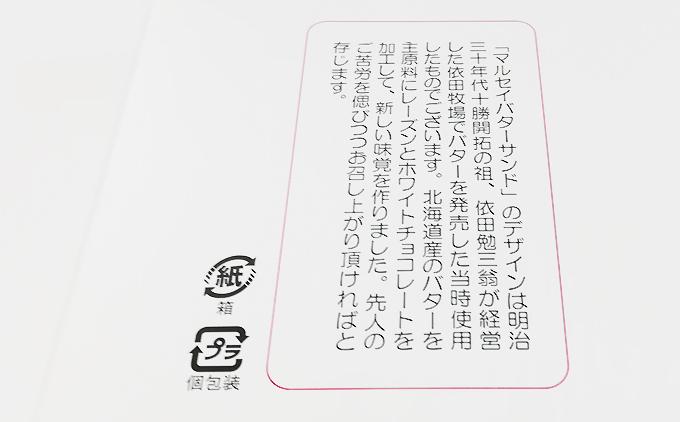六花亭「マルセイバターサンド」パッケージデザインの由来