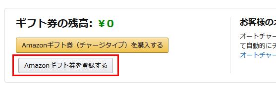 「Amazonギフト券を登録する」