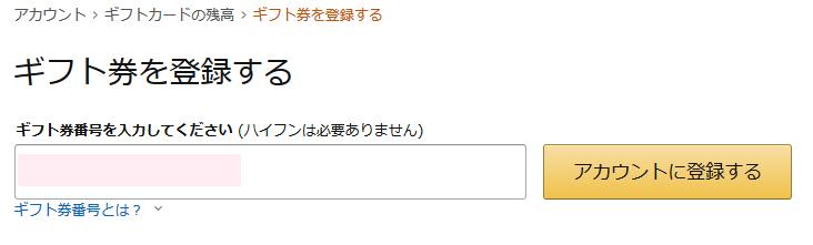 Amazonギフト券番号の登録