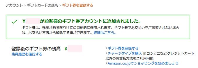 Amazonギフト券の残高がアカウントに追加されました