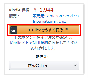 Kindle本を購入