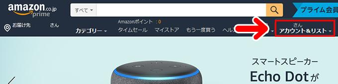 Amazonにアクセス