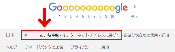 Google検索の位置情報