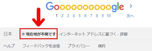 Google検索の位置情報をオフにする