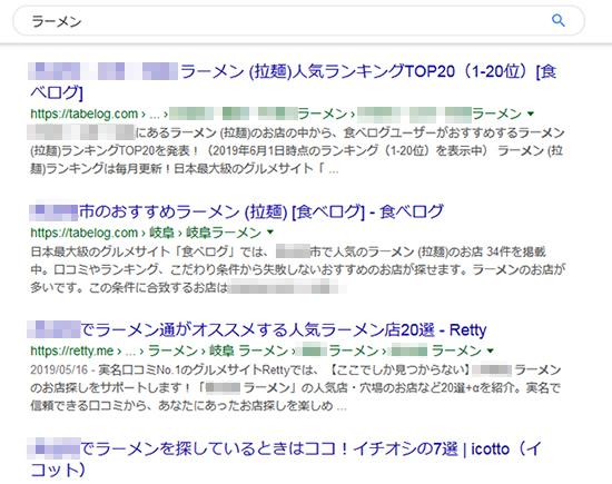Googleで『ラーメン』で検索したが、ひどい検索結果に