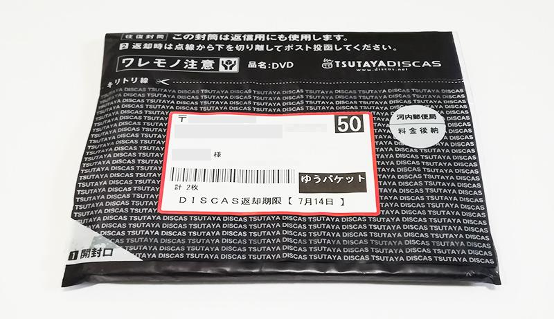 TSUTAYA DISCASの単品レンタル
