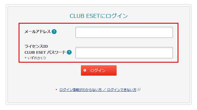 CLUB ESETにログイン