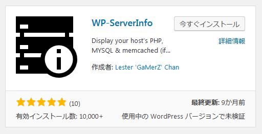 WP-ServerInfo