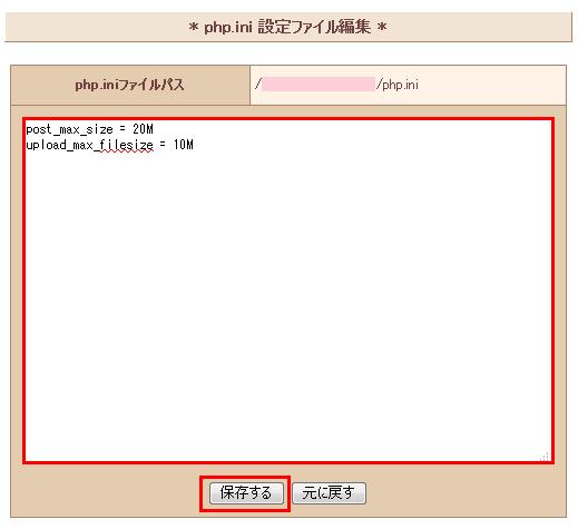 php.ini 設定ファイル編集 保存で設定が反映されます