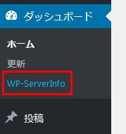 WordPressのメニューに「WP-ServerInfo」
