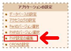 「PHP設定の編集」を選択