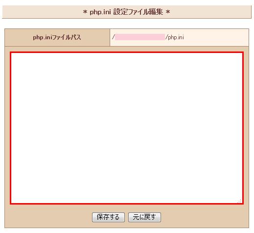 さくらのレンタルサーバ PHP設定
