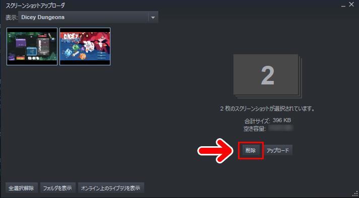 複数のスクリーンショットをまとめて削除する