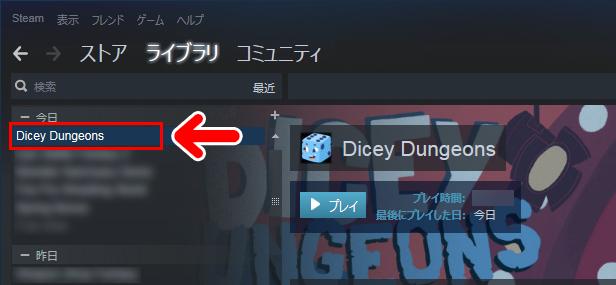 ゲーム名を選択し、右クリック