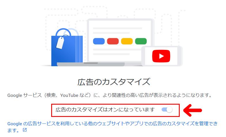 【YouTube】興味のない広告を表示させない方法