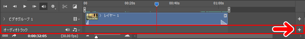 Photoshopで動画編集 音声の追加