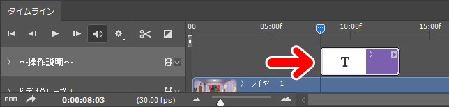 Photoshopで動画編集 テキストバーの操作方法