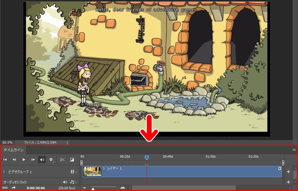 Photoshopに動画ファイルが読み込まれると、画面の下にタイムラインが表示