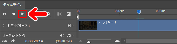 Photoshop 動画の再生ボタン