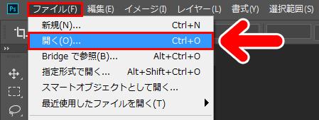 メニューバーの「ファイル」→「開く」から任意の動画ファイルを選ぶ