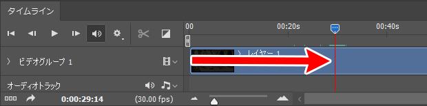Photoshop 動画のカット