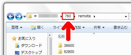「760」をクリック