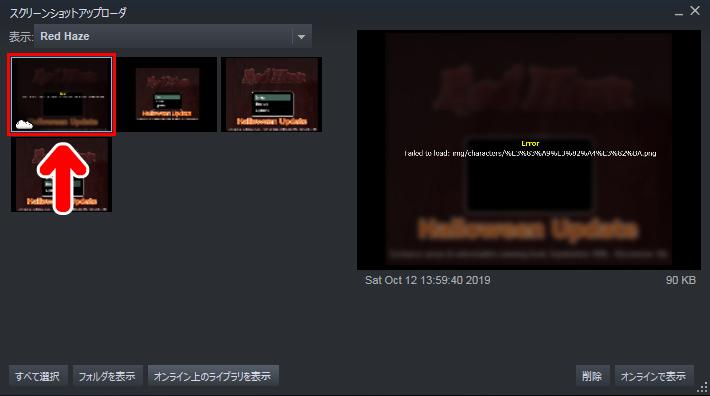 Steamにアップロードが完了した画像には、左下にクラウドのマークが表示