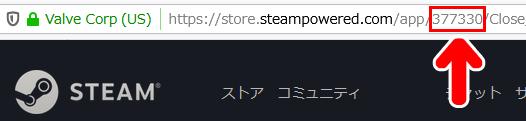 Steam ゲームのIDを調べる