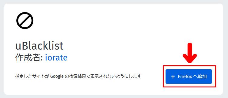 +Firefoxへ追加