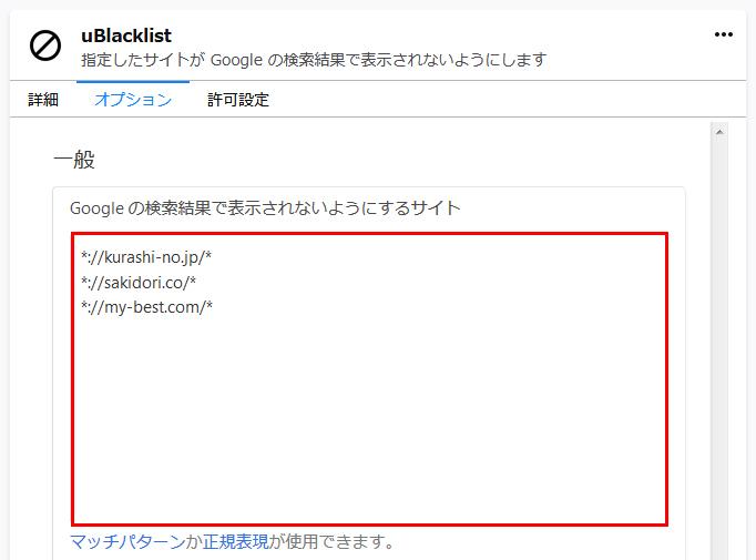 Google検索から除外するサイトを手動で追加
