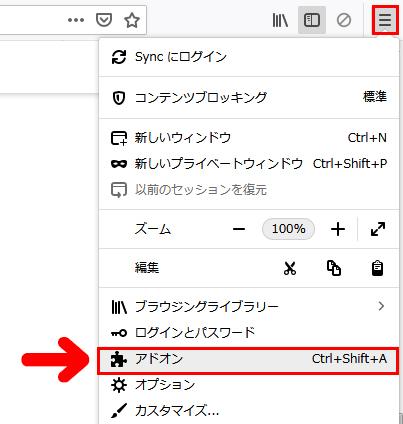 Firefoxのメニューから「アドオン」を選択