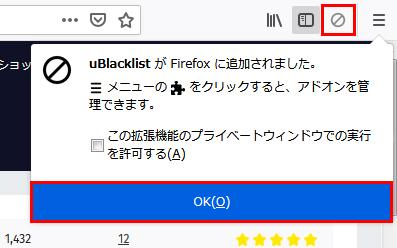 「uBlacklist」のアイコンが追加