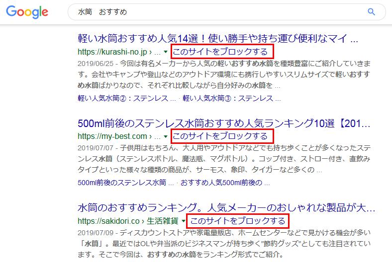 uBlacklist 検索結果に「このサイトをブロックする」という表示