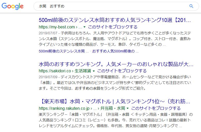 uBlacklist 指定したサイトを検索結果から除外できました