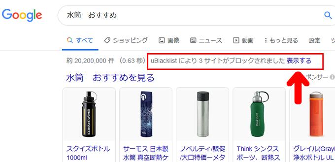 uBlacklist ブロックしたサイトをみる