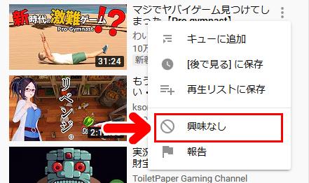 YouTube おすすめ動画 興味なし