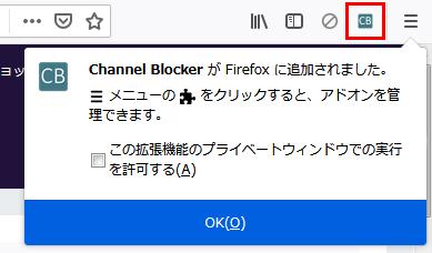 Channel Blockerのアイコンが追加