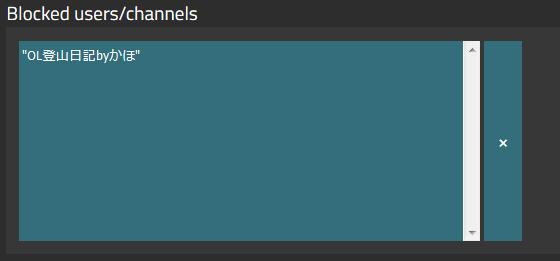 現在ブロックしている動画・チャンネルが表示