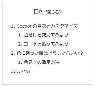 Cocoon 初期設定の目次