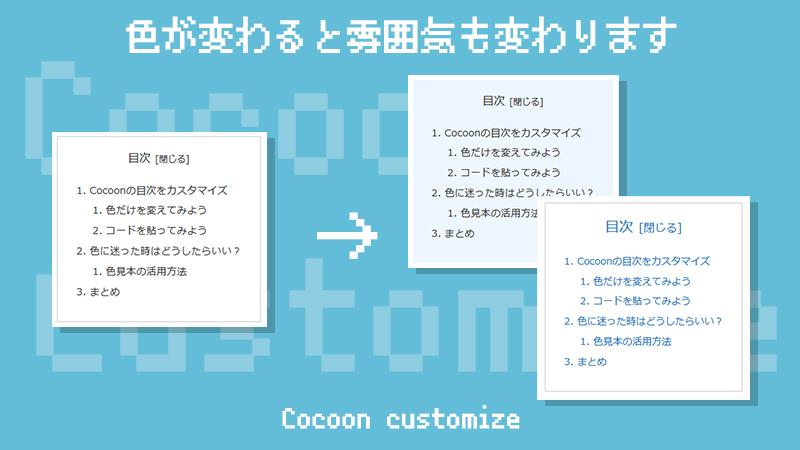 Cocoon 目次の色を変えるカスタマイズ